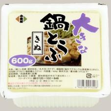 大きな鍋とうふ きぬ 100円(税抜)