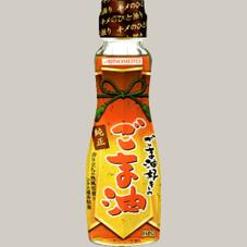 AJINOMOTO ごま油好きのごま油 198円(税抜)