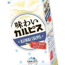味わいカルピス各種 98円(税抜)