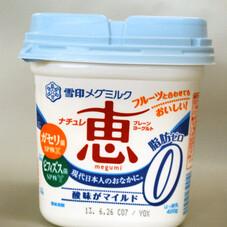 ナチュレ恵脂肪0ヨーグルト 118円(税抜)