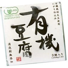 有機豆腐 88円(税抜)