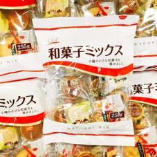 和菓子ミックス 248円(税抜)