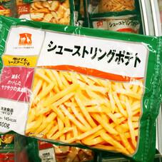 シューストリングポテト 258円(税抜)