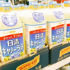 キャノーラ油 248円(税抜)