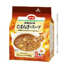 淡路島産たまねぎのスープ 248円(税抜)