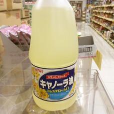 キャノーラ油 198円