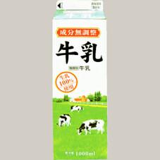 成分無調整牛乳 158円(税抜)