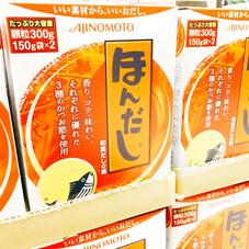 ほんだし 580円(税抜)