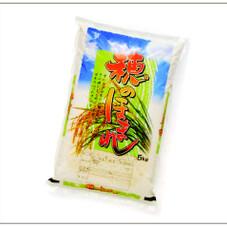 穂のほまれ 1,599円