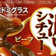 ヱスビー・濃いシチュービーフ 138円(税抜)