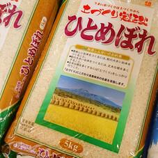 秋田県産ひとめぼれ 1,880円(税抜)