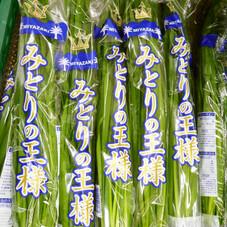 ニラ 79円(税抜)