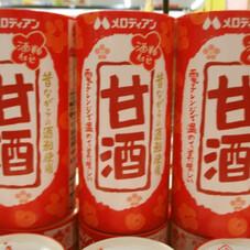 甘酒 288円(税抜)