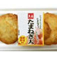 玉ねぎ天 88円(税抜)