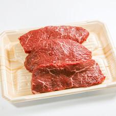 高原黒牛ランプステーキ(モモ) 398円(税抜)