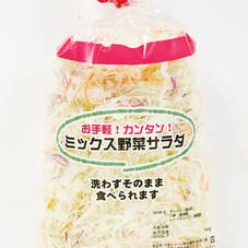 ミックスサラダ巾着 108円(税抜)