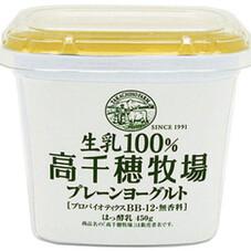 高千穂牧場プレーンヨーグルト 150円(税抜)
