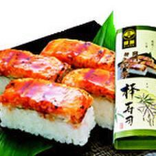 関門焼き穴子棒寿司 700円(税抜)