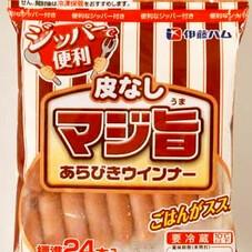 皮なしマジ旨あらびき 198円(税抜)