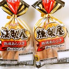燻製屋熟成ウインナー 258円(税抜)