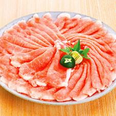 豚肉しゃぶしゃぶ用(ロース・肩ロース肉) 177円(税抜)