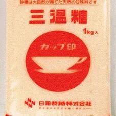 三温糖 158円(税抜)