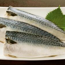 塩さば切身(フィーレ) 98円(税抜)