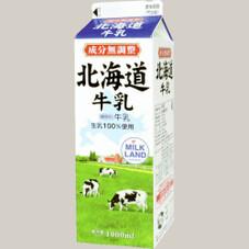 北海道牛乳 178円(税抜)