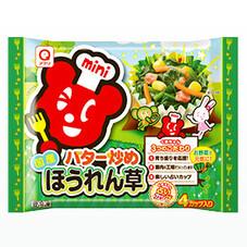 バター炒めほうれん草 177円(税抜)