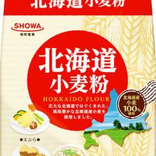 北海道小麦粉 118円(税抜)