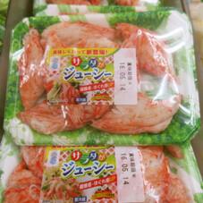 サラダがジューシー 大 98円(税抜)