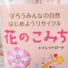 花のこみちトイレット 198円