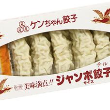 ジャンボ蒸し餃子 258円(税抜)