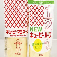 ハーフ 178円(税抜)