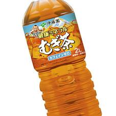健康ミネラルむぎ茶 598円(税抜)