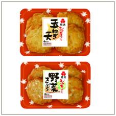 野菜天ぷら・シャキッと玉ねぎ天 138円