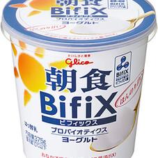 朝食ビフィックスヨーグルト 99円(税抜)
