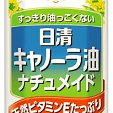 キャノーラ油ナチュメイド 178円(税抜)