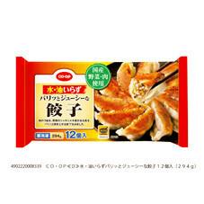 パリッとジューシーな餃子 168円(税抜)