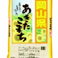 あきたこまち 3,380円(税抜)