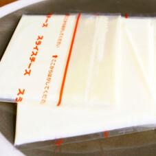 スライスチーズ・とろけるスライス 138円(税抜)