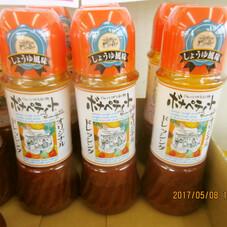 ボナペティートオリジナルドレッシング 258円(税抜)