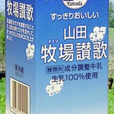 牧場讃歌 129円(税抜)