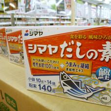 だしの素S-14 177円(税抜)
