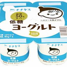 チチヤス低糖ヨーグルト 108円(税抜)