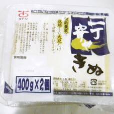 一丁寄せ豆腐(絹) 139円(税抜)