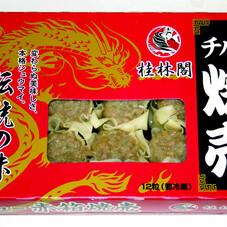 赤箱焼売 69円(税抜)