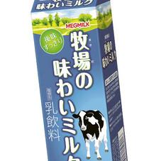 牧場の味わいミルク 138円(税抜)