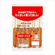 串サシフランク 357円(税抜)
