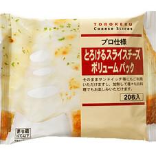 とろけるスライスチーズボリュームパック 378円(税抜)